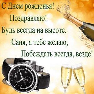 Открытки с днем рождения Александру, Сане, скачать бесплатно.