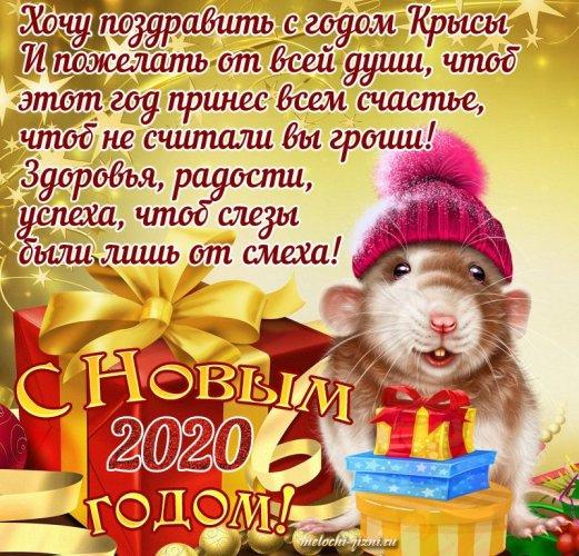 Картинки по запросу открытка с новым годом крысы