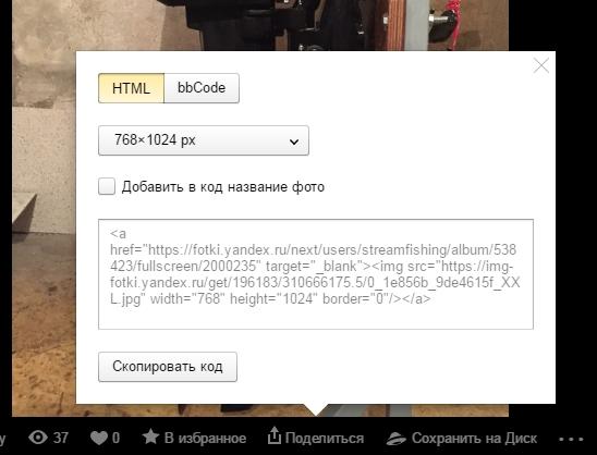 Яндекс.Фотки - Google Chrome 2017-03-01 11.35.50.jpg