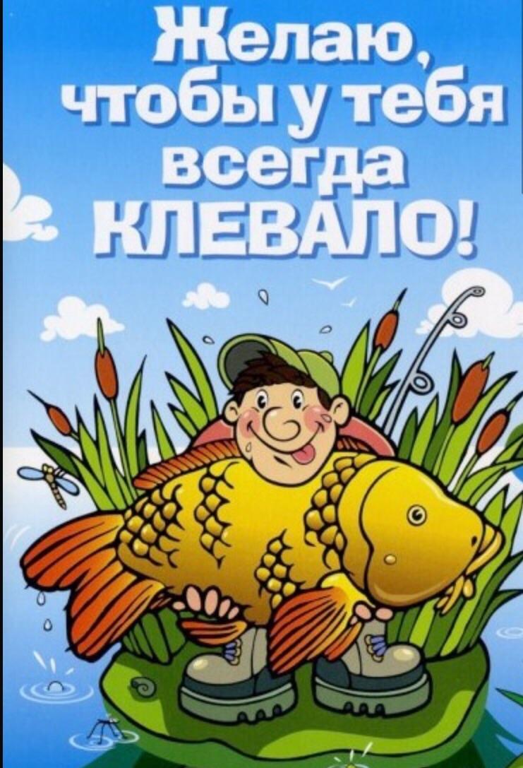 Поздравления прикольные с днем рождения рыбаку