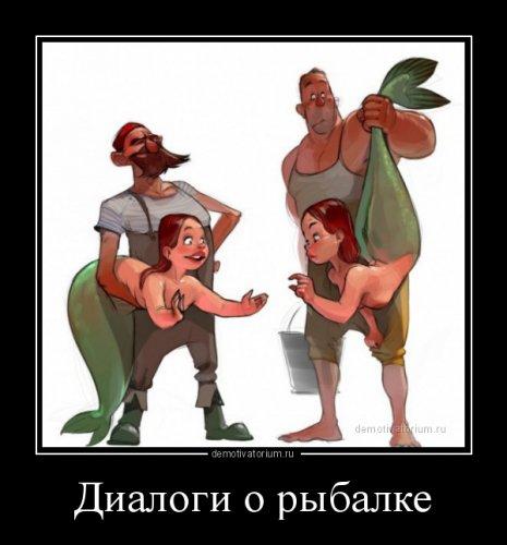 demotivatorium_ru_dialogi_o_ribalke_133836.jpg
