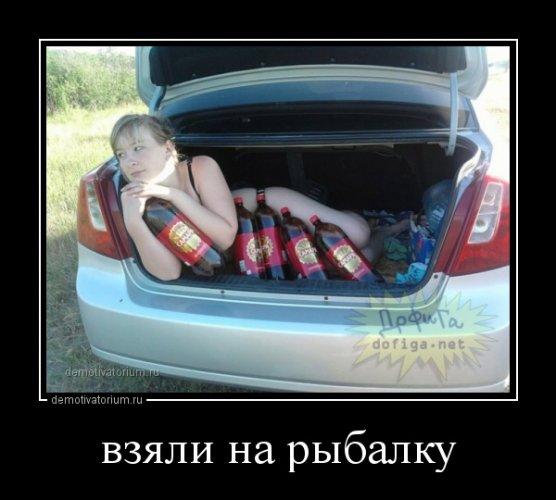 demotivatorium_ru_vzjali_na_ribalku_82171.jpg