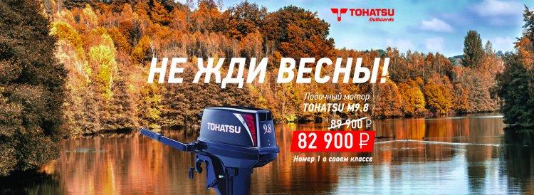 Tohatsu_3840х2560 pixels_fin-03.jpg