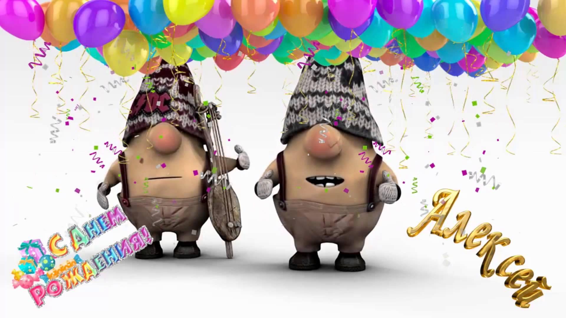 Картинки прикольные про день рождения лехи