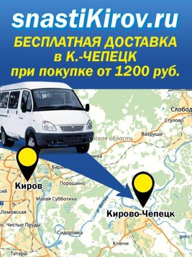 Бесплатная доставка заказов из Кирова в К Чепецк_3 к 4.jpg