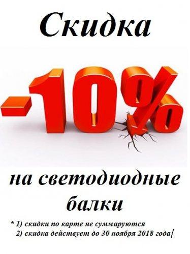Скидка 10 % на балки.jpg