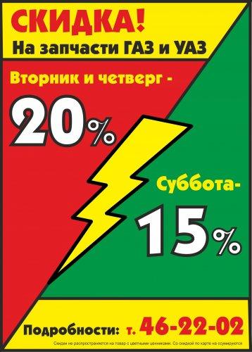 Скитдки ГАЗ УАЗ.jpg