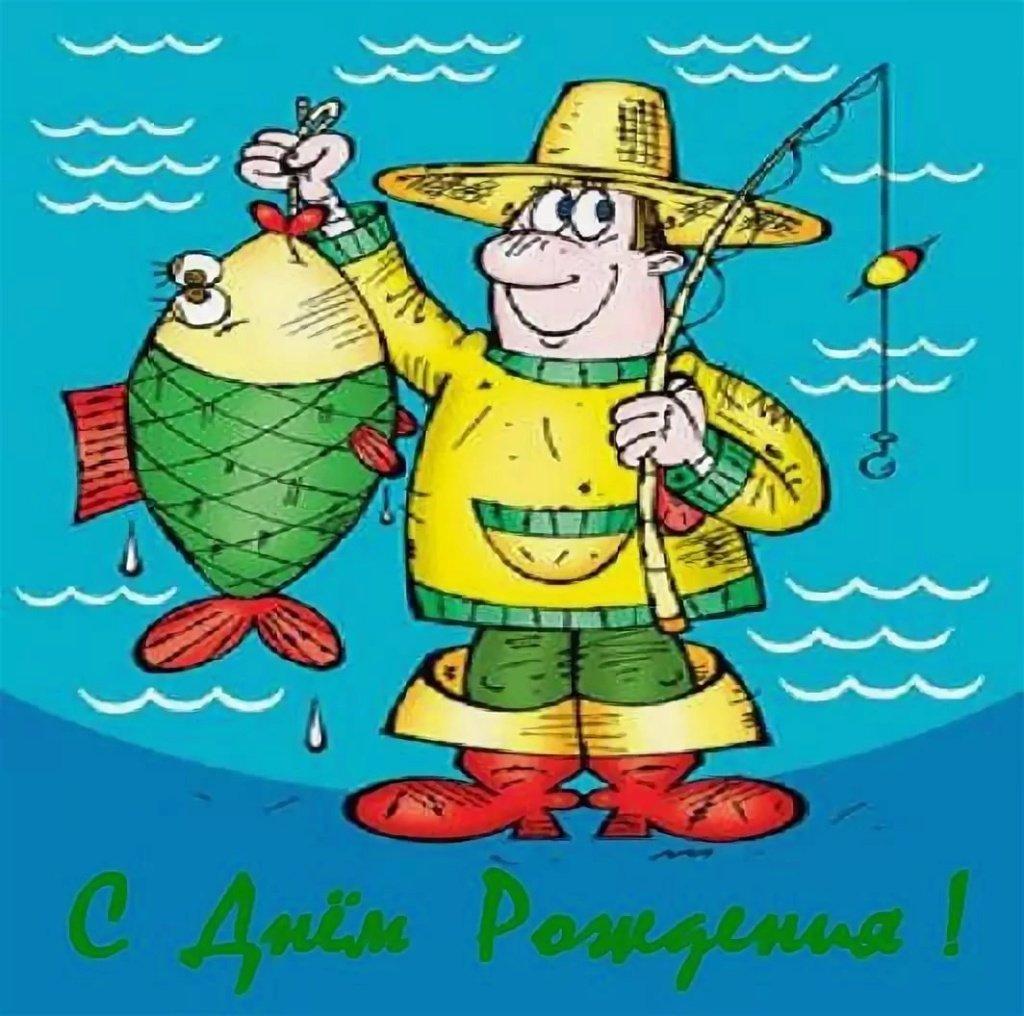 Открытки с днем рождения мужчине-рыбаку