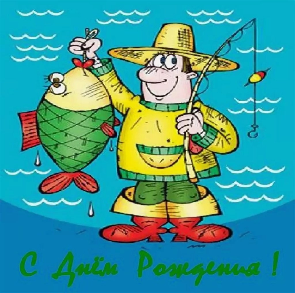 Открытка рыбаку с юбилеем