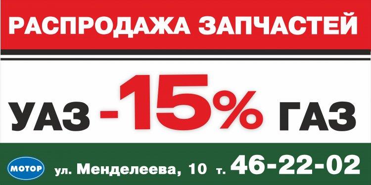 распродажа УАЗ ГАЗ_в ВК.jpg